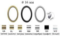 Кольцо металлическое Бесшумное круглое для карниза 16 мм фото 1